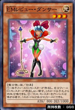 EMレビュー・ダンサー