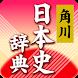 角川新版日本史辞典 - Androidアプリ