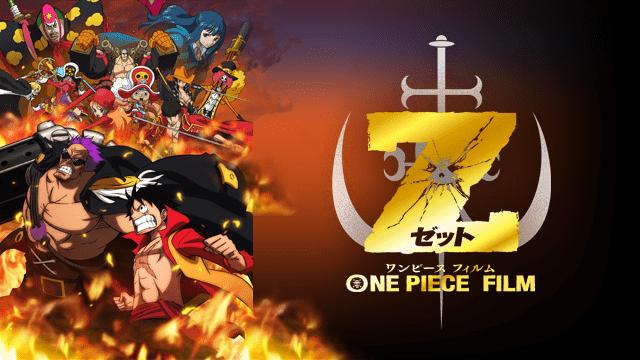 ONE PIECE FILM Z(ワンピースフィルムゼット)映画