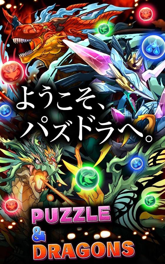 パズル&ドラゴンズ- スクリーンショット