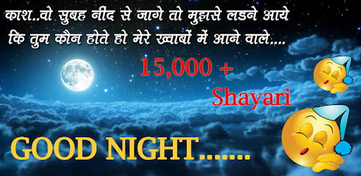 Good Night Shayari Apps On Google Play