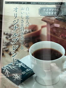 コーヒーと一緒に付いてくる白い恋人