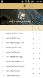 Quran Malayalam Translation - AppRecs