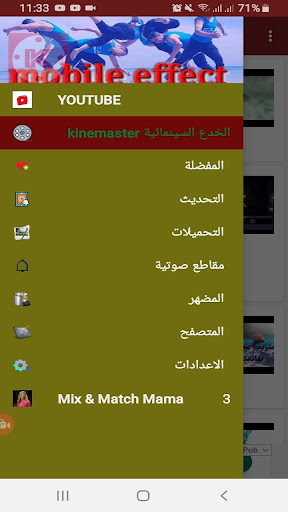 دروس منتاج  kinemaster 3.0 screenshots 3