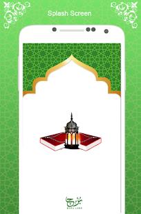 Surah Tariq - náhled