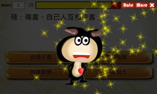 自身安全成語大挑戰 screenshot 2