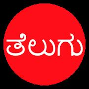 Learn Telugu From Kannada