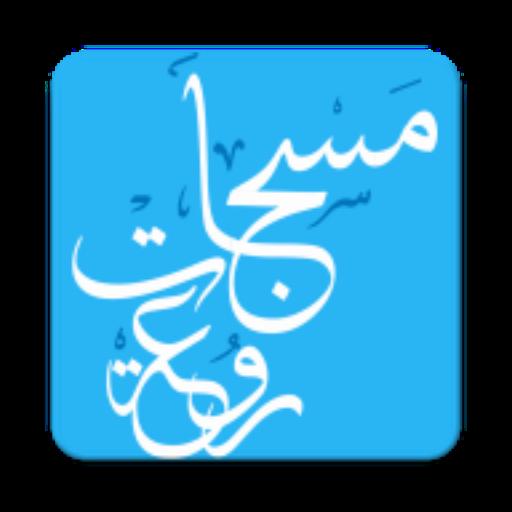 娛樂App|مسجات روعة LOGO-3C達人阿輝的APP