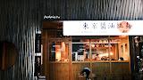 鷹流東京醬油拉麵蘭丸 新竹勝利店