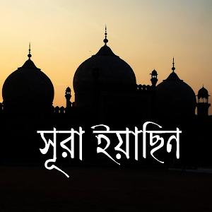 Surah Yasin Bangla