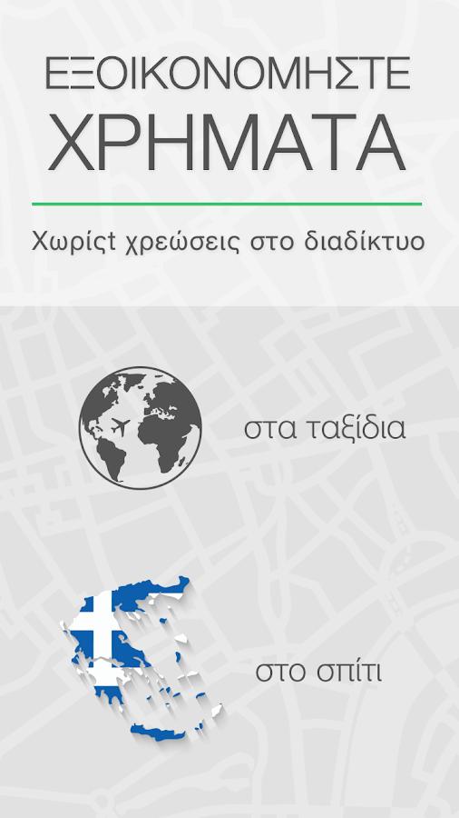 MAPS.ME – χαρτης, πλοηγηση GPS - στιγμιότυπο οθόνης