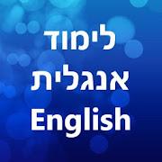 לימוד אנגלית בחינם