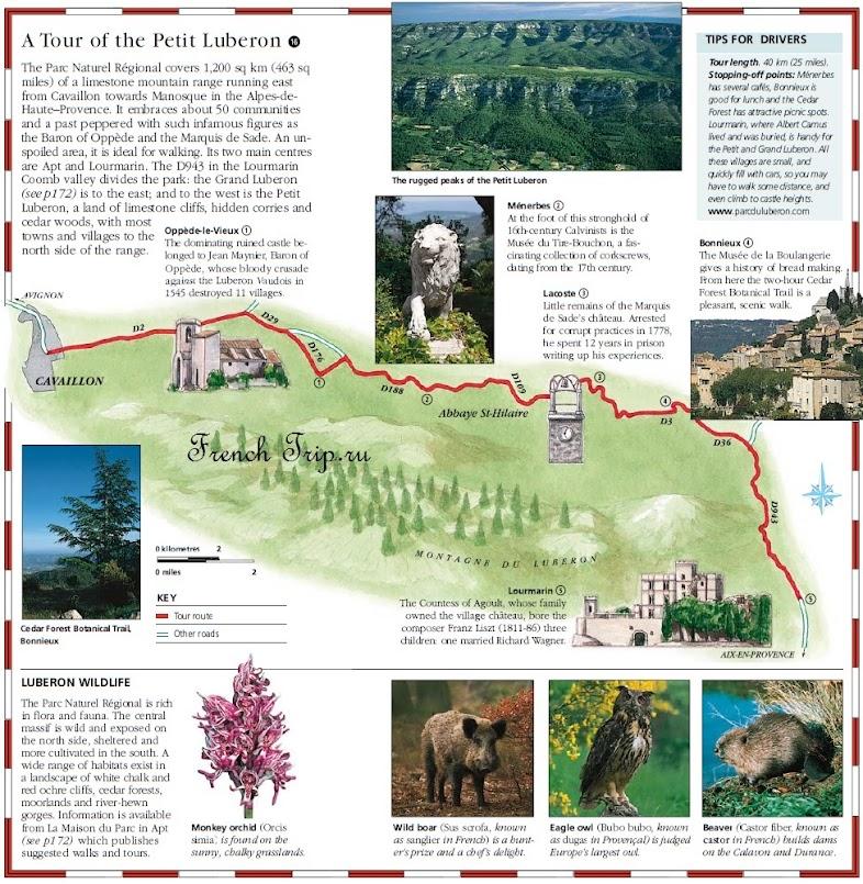 Туристический маршрут - Petit Luberon - самые живописные городки и деревеньки Прованса