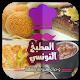 Download المطبخ التونسي - وصفات طبخ تونسية For PC Windows and Mac