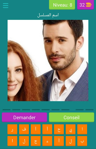 Download احزر اسم المسلسل التركي 2020 Free For Android احزر اسم المسلسل التركي 2020 Apk Download Steprimo Com