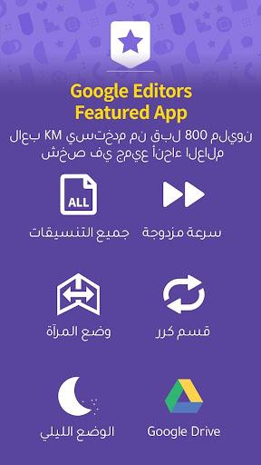 مُشغل km player لتنسيق وترميز الفيديو عالي الجودة screenshot 3