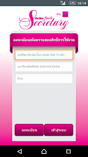 เมืองไทย Smile Secretary- miniatura screenshot