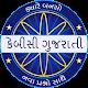 Download Crorepati Game In Gujarati For PC Windows and Mac