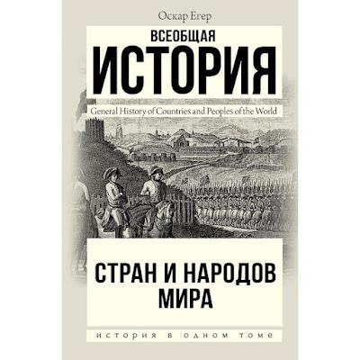 Всеобщая история стран и народов мира. Егер О.