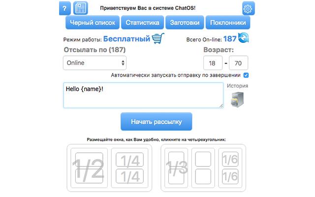 Jump4love ChatOS chat optimizer
