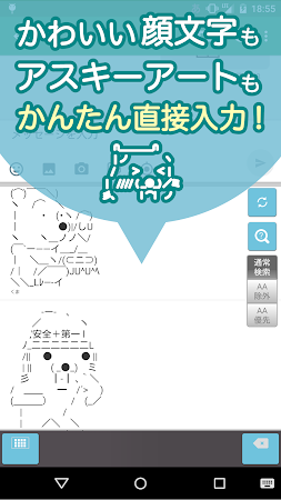 Emoticon Keyboard - Japanese 1.15.1917.103.193 screenshot 324497