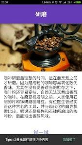 手冲咖啡 screenshot 3
