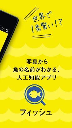 フィッシュ-AIが魚を判定する魚図鑑のおすすめ画像3