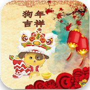 Free Chinese New Year Greeting Card