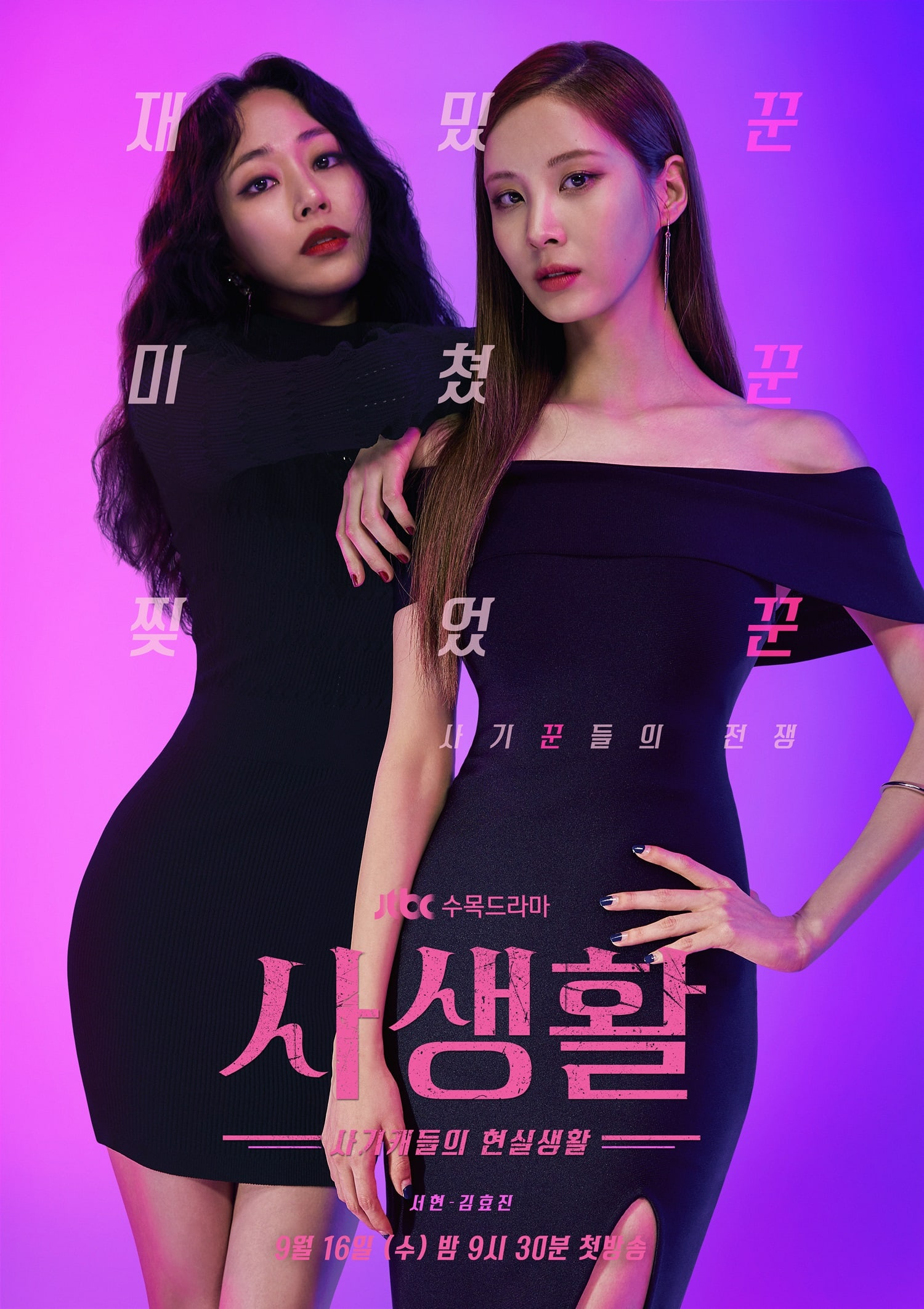 Kim-Hyo-Jin-Girls-Generation-Seohyun