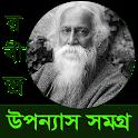 রবীন্দ্রনাথ উপন্যাস সমগ্র icon