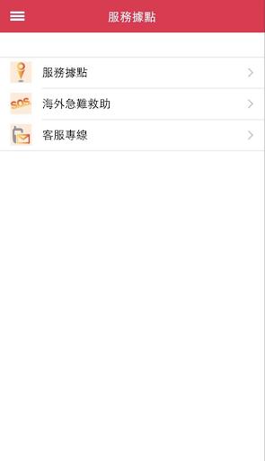 新光產險 app (apk) free download for Android/PC/Windows screenshot