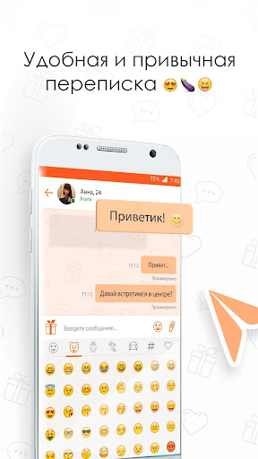 Пообщаемся - знакомства и чат Apps (APK) gratis downloade til Android/PC/Windows screenshot