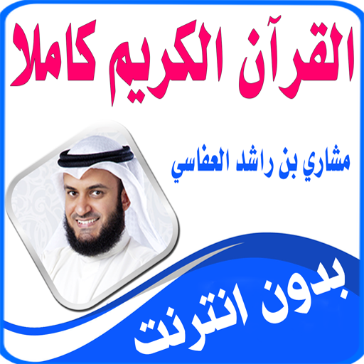 La ilaha illallah nasheed by mishary rashid alafasy mp3 download.