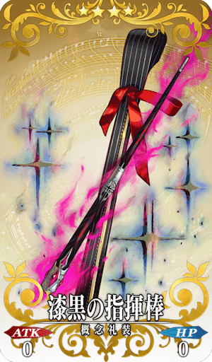 漆黒の指揮棒