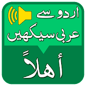 Learn Arabic from Urdu with Audio - offline
