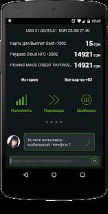 Приват24 - screenshot thumbnail