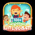 Kuzhandhaikal Rhymes Tamil Paadalgal icon