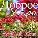 Russian Good Morning, Good Night wishes messages icon