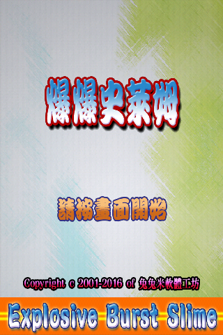 爆爆史萊姆 (Explosive Burst Slime)- screenshot