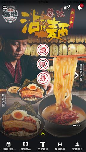 T-Factory (茶木,漁牧,東京築地,錦麗) screenshot