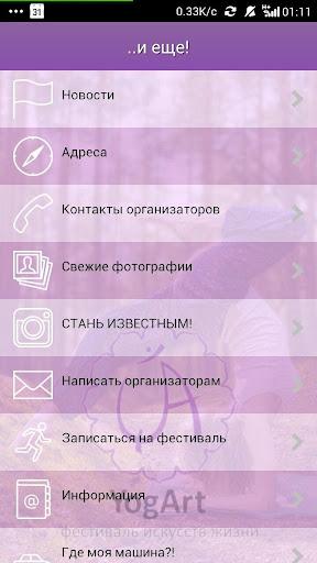 玩免費健康APP 下載Йогарт фестивали (Yogart) app不用錢 硬是要APP