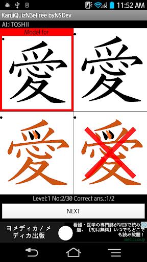KanjiQuizN3eFree byNSDev 1.2.2 Windows u7528 4