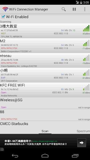 WiFi连接管理器专业版解锁程序