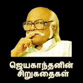ஜெயகாந்தனின் சிறுகதைகள்(Jayakanthan Short Stories)