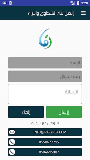 Rafaa 1.0 screenshots 1