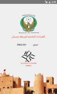 Ajman Police screenshot