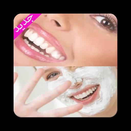وصفات لتبيض بشرة و الاسنان 遊戲 App LOGO-硬是要APP