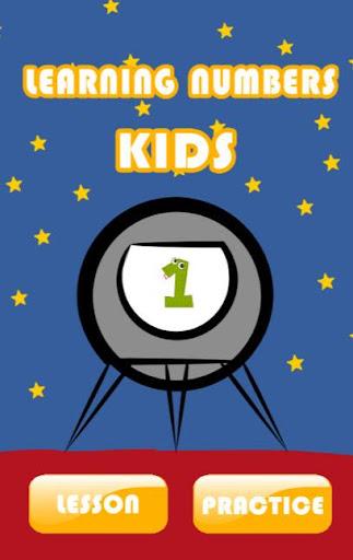 学習番号子供向けゲーム