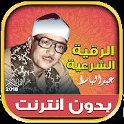 تحميل القران الكريم بصوت عبد الباسط عبد الصمد mp3 مضغوط