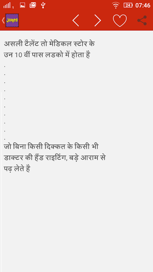 New Hindi Jokes 2017- screenshot